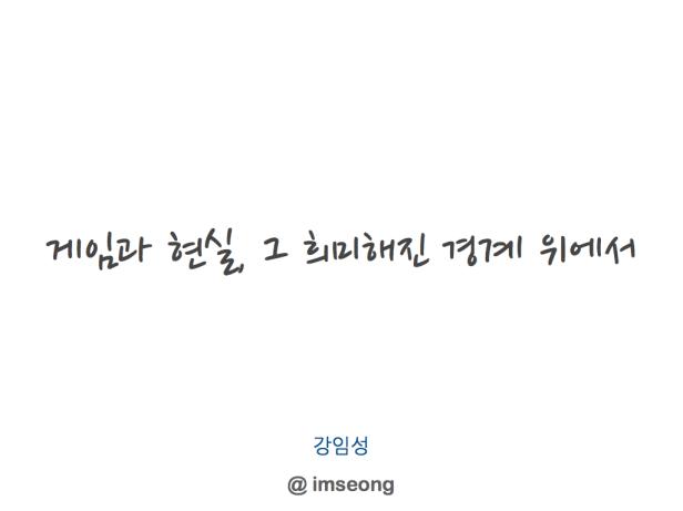 20110521TEDxBusan_Kang_Final.001-001