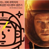 마션: 소설 vs 영화, 각각의 매력